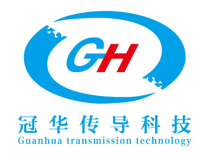 广东冠华传导科技有限公司